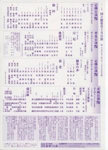 201910kokuritsu2