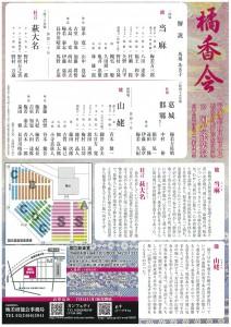 20171022kokuritsu2