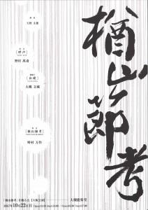 20171022otsuki1