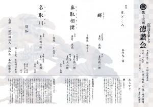 20171022takatsuki2