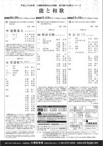 20171029otsuki2