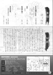 20171029toyoda2