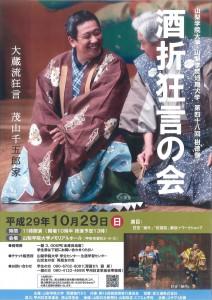 20171029yamanashi1