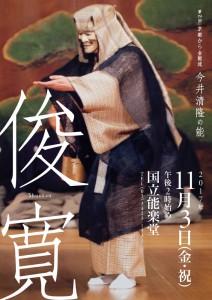 20171103kokuritsu1