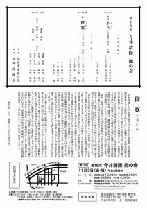 20171103kokuritsu2