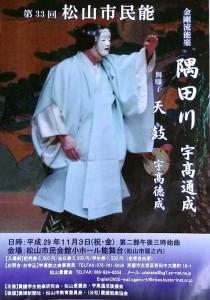 20171103matsuyama
