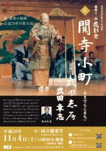 20171104kokuritsu1