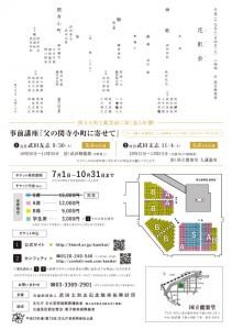 20171104kokuritsu2