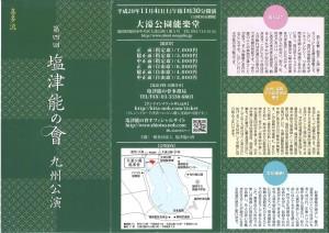 20171104ohori1