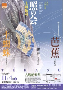 20171104otsuki1