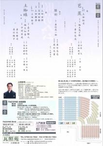 20171104otsuki12