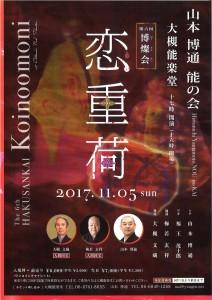 20171105otsuki1