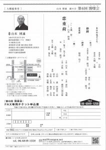 20171105otsuki2