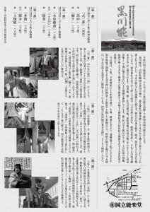 20171110kokuritsu3