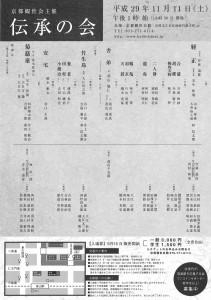 20171111kyokanze2