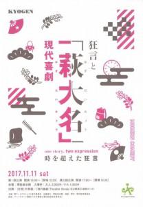 20171111sakai1