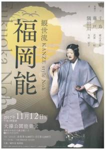20171112fukuoka1