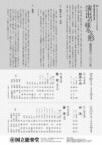 02_演出〜ウラ