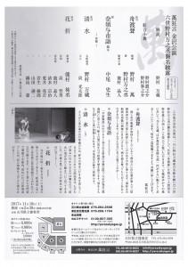 20171118ishikawa2