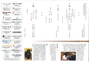20171119fukuyama2