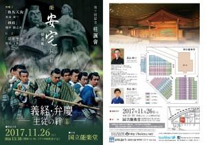20171126kokuritsu1