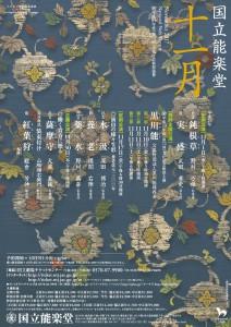 201711kokuritsu1