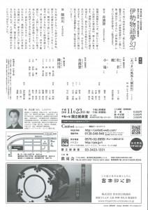 20171123kokuritsu2