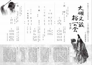 20171123otsuki2