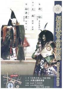 20171202fukuoka1