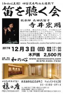 20171203fuekikukai