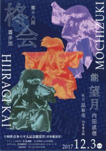 20171203kita1