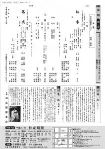 20171203kyokanze1