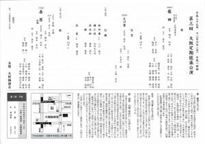 20171203otsuki2