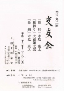 20171209kanze1