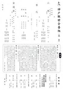 20171210minatogawa2