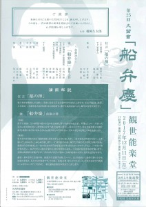 20171211kanze2