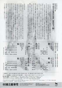 20171222kokuritsu2