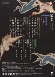 201712kokuritsu1