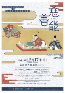 20171217ishikawa1