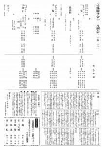 20171217kyokanze2