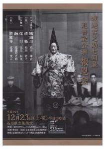 20171223ishikawa1