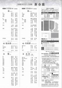 20180103otsuki2