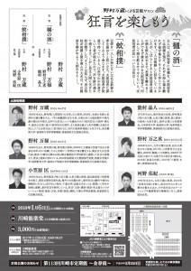 20180106kawasaki2