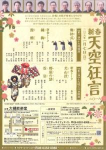 20180107otsuki2
