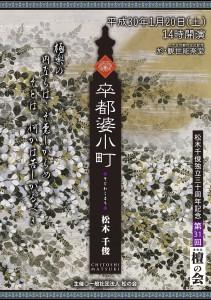 20180120kanze1
