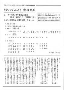 20180123karatsu2