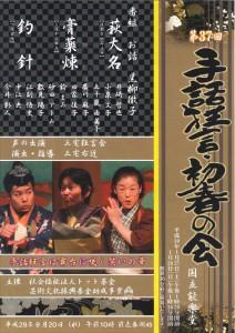 20180127kokuritsu1