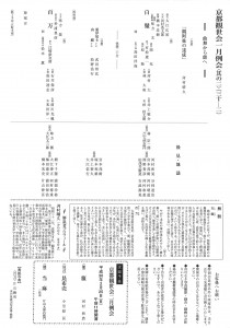 20180127kyokanze2