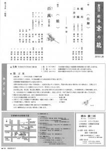20180128kyokanze2