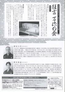 20180201tochigi2
